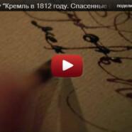 Тематический клип к фильму «Кремль в 1812 году»