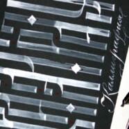 Курс «Знакомство с каллиграфией» по вечерам воскресенья с 17 сентября!