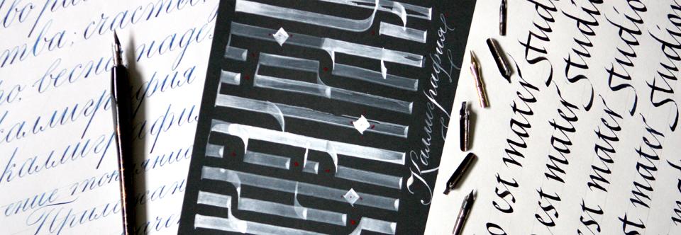 Курс «Знакомство с каллиграфией» день вторника с 19 декабря!