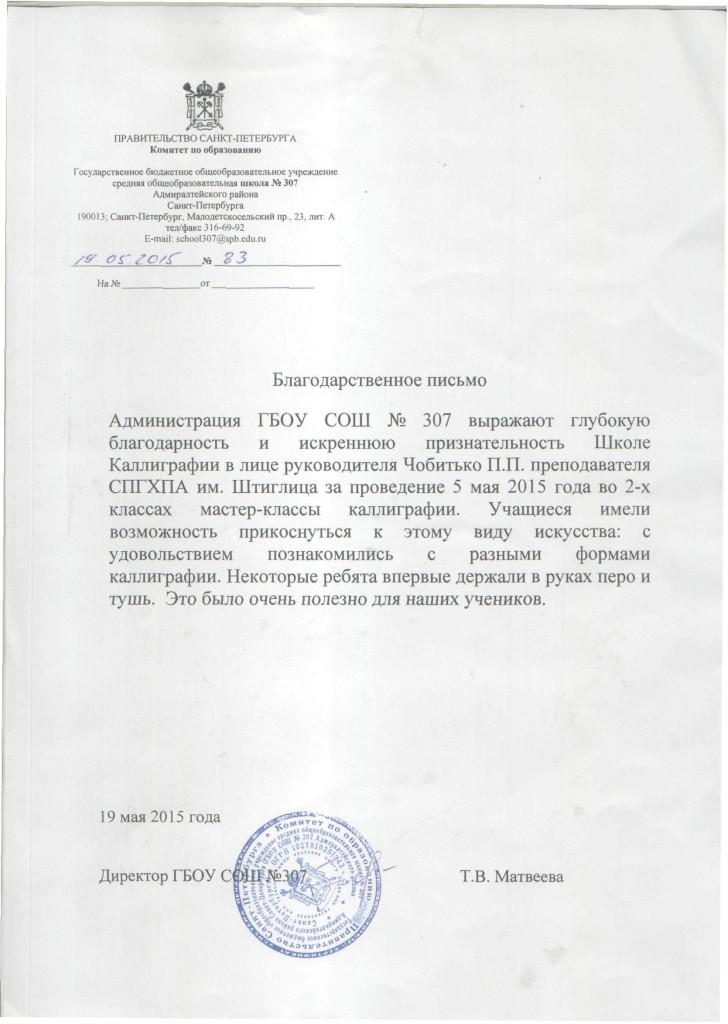 Благодарственное письмо_Комитет по образованию_26052015