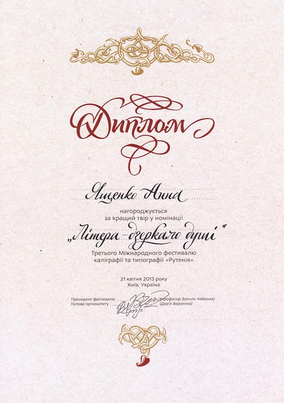 Международный фестиваль Рутения Центр искусства каллиграфии  Подписка на новости