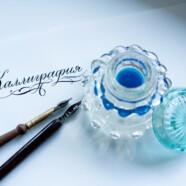 Расписание запусков курса «Знакомство с каллиграфией» на октябрь-ноябрь!