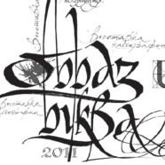 """Журнал """"Диво"""",2011 г., """"Воспоминания о будущем"""""""