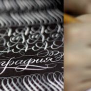 Вечерняя группа курса «Знакомство с каллиграфией» по вторникам с 23 января!