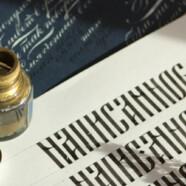 Расписание курса «Знакомство с каллиграфией» на июль