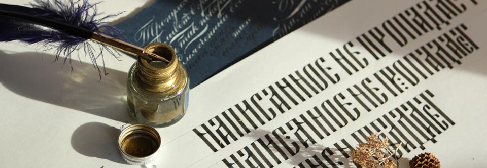 Расписание курса «Знакомство с каллиграфией» на ноябрь!