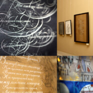 Выставке каллиграфии «Образ и Буква» требуется выставочный зал!