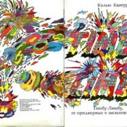 Творческая встреча с Виллу Ярмутом 17.12.15