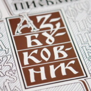 Азбука древнерусского письма «Азбуковник»