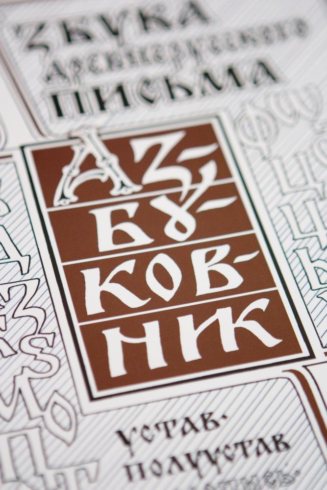 azbukovnik_4