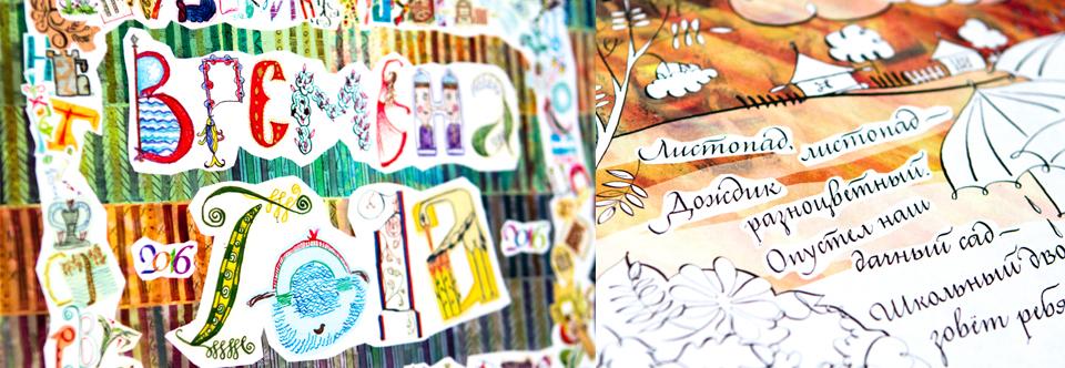 Календарь детский «Времена года» на 2016 год