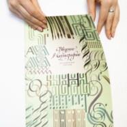 Методическое пособие «Введение в каллиграфию»