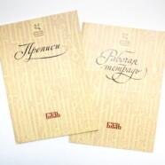 Учебное пособие по русской каллиграфии — «Прописи» и «Рабочая тетрадь»