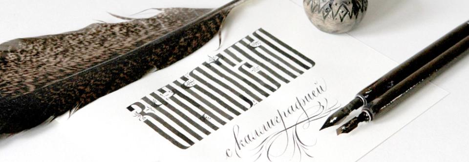 Расписание курса «Знакомство с каллиграфией» на май 2019!