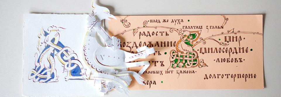 Мастер-класс «Создаём буквицу в зверином стиле» 11 марта!