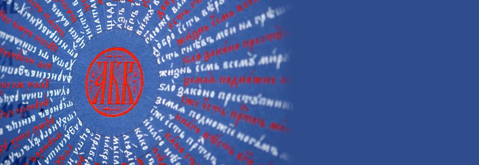 C Днём славянской письменности и культуры!