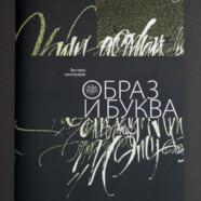 Каталог работ педагогов с выставки «Образ и Буква» с 2010 по 2015 гг.