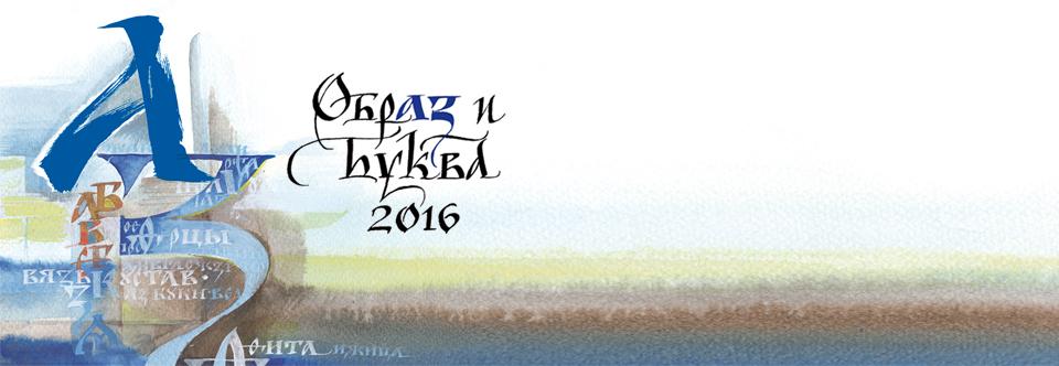 Выставка каллиграфии «Образ и Буква –2016». Посвящение Учителю.