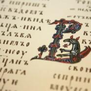 Интенсив «Устав» с 19 по 23 июня!