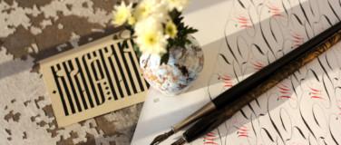 Курс «Знакомство с каллиграфией» по воскресеньям с 9 апреля!