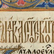 Мастер-класс «Евангелие 1507 г.» 23 апреля!