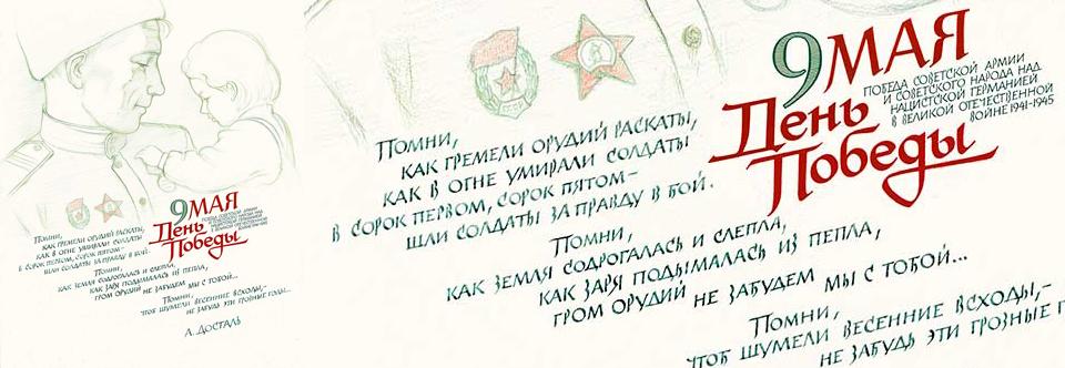 Календарь «Гром Победы, раздавайся!»