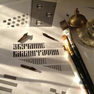 Мастер-класс «Музыка каллиграфии: ширококонечные инструменты» 20 сентября!