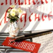 Открыта запись на новый учебный год Школы каллиграфии!