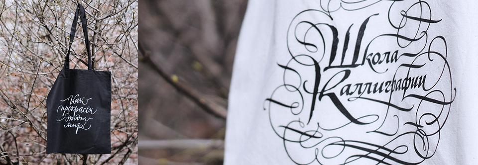 Сумки с каллиграфией в декабре по сниженной цене!