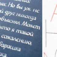 Вечерняя группа курса «Европейская каллиграфия. Базовое письмо» по пятницам с 19 января!