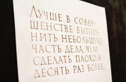 Курс «Античное письмо». 2017г.
