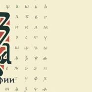 Выставка каллиграфии «Образ и Буква» 7 июня!