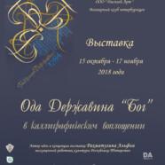 Наша выставка – в Болгаре!