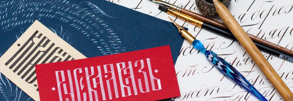 Расписание курса «Знакомство с каллиграфией» на июнь 2019!