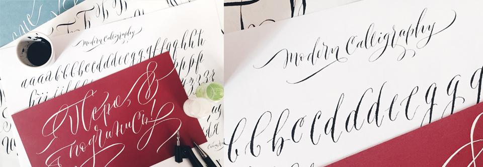 Мастер-класс «Знакомство с modern calligraphy» 26 мая!