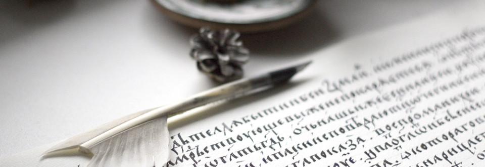 Летние интенсивы по русскому письму!
