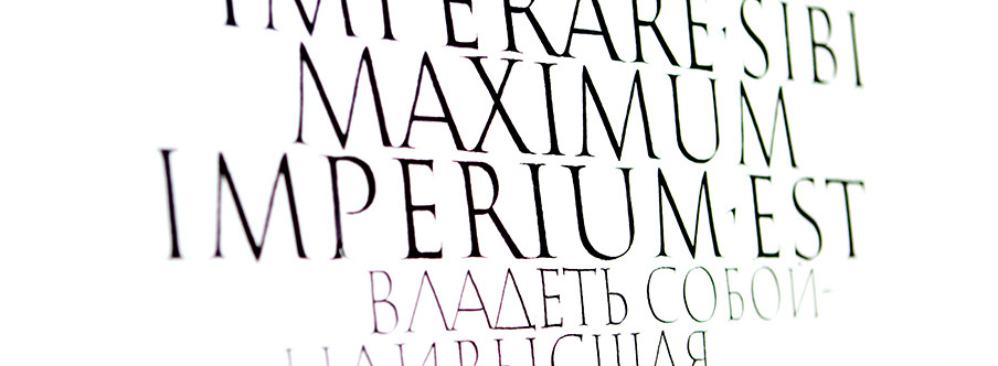 Курс «Римское капитальное письмо» в сентябре!