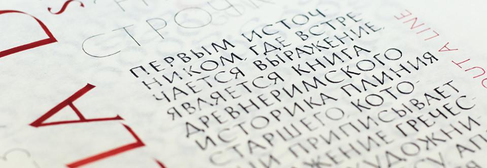 Курс «Европейская каллиграфия. Базовое письмо» в сентябре!