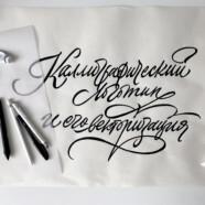 Двухдневный МК Виктории Лопухиной 21 и 22 сентября «Каллиграфический лого и его векторизация»!