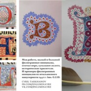 «Золотая лоза» и «Малый филигранный инициал», мастер-классы Кирилла Тарханова по книжному орнаменту в декабре!