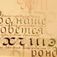 Мастер-класс «Знакомство с рондо» 17 ноября!