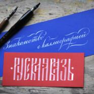 Мастер-класс «Знакомство с каллиграфией» 10 ноября!