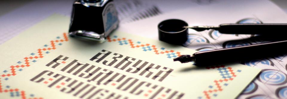 Расписание курса «Знакомство с каллиграфией» на январь 2020!