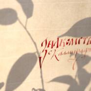 Мастер-класс «Знакомство с каллиграфией» 19 января!