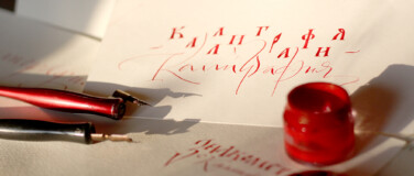 Интенсив «Знакомство с каллиграфией» с 9 по 12 августа!