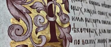 Расписание курса «Орнамент в каллиграфии»!