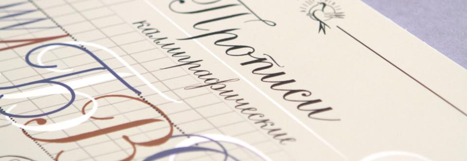 Прописи каллиграфические «Искусство красивого письма»